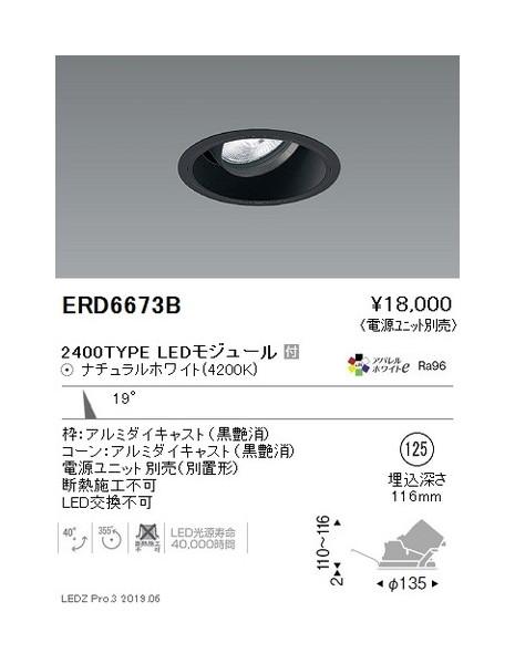 遠藤照明 ユニバーサルダウンライト φ125 中角配光 黒 2400TYPE