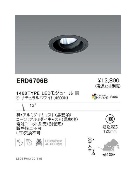 遠藤照明 ユニバーサルダウンライト φ100 狭角配光(反射板制御) 黒 1400TYPE ERD6706B