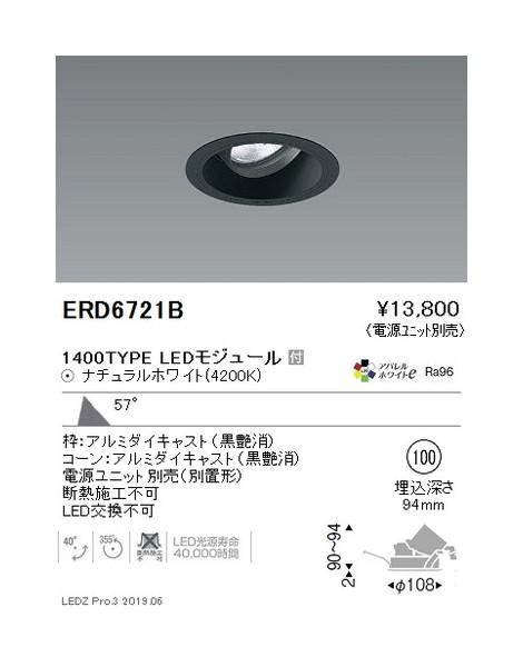 遠藤照明 ユニバーサルダウンライト φ100 超広角配光 黒 1400TYPE ERD6721B