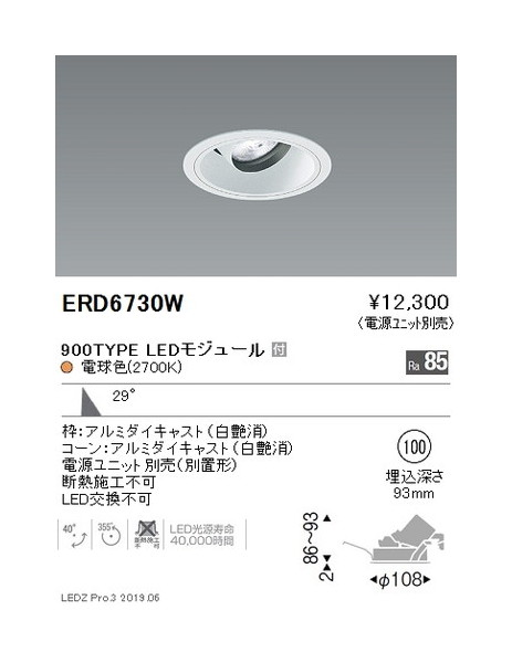 遠藤照明 ユニバーサルダウンライト φ100 広角配光 白 900TYPE ERD6730W