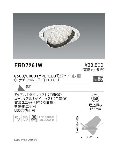 遠藤照明 ユニバーサルダウンライト φ150 超広角配光 6500/6000TYPE