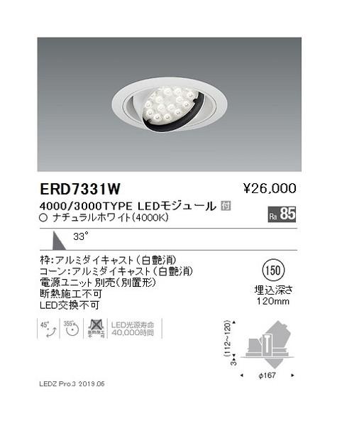 遠藤照明 ユニバーサルダウンライト φ150 広角配光 4000/3000TYPE