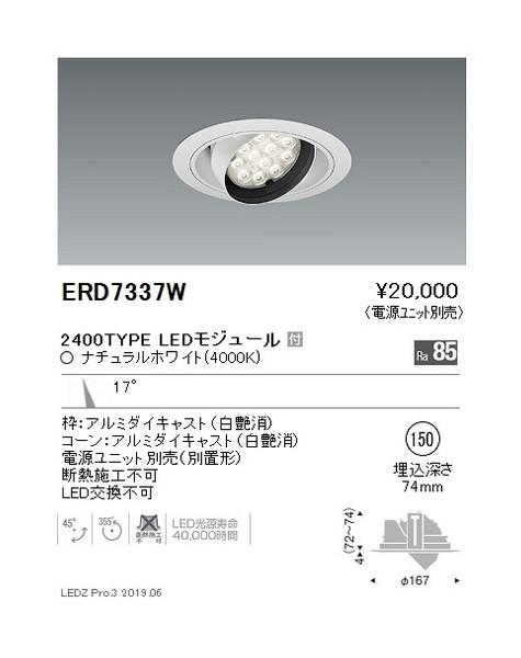 遠藤照明 ユニバーサルダウンライト φ150 ナローミドル配光 2400TYPE