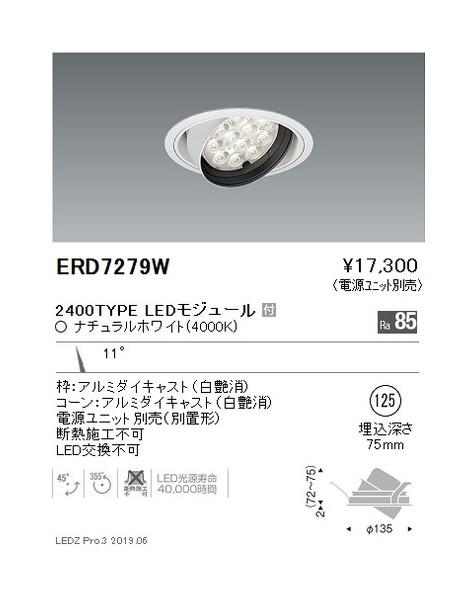 遠藤照明 ユニバーサルダウンライト φ125 狭角配光 2400TYPE ERD7279W