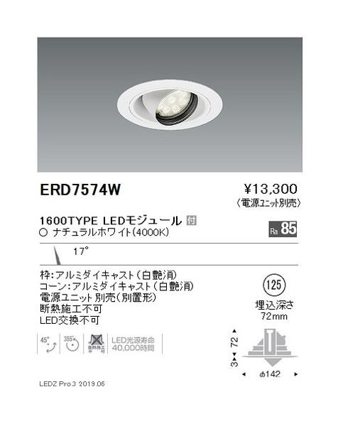 遠藤照明 ユニバーサルダウンライト φ125 狭角配光 1600/1200/900TYPE ERD7574W