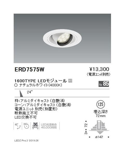 遠藤照明 ユニバーサルダウンライト φ125 中角配光 1600/1200/900TYPE ERD7575W