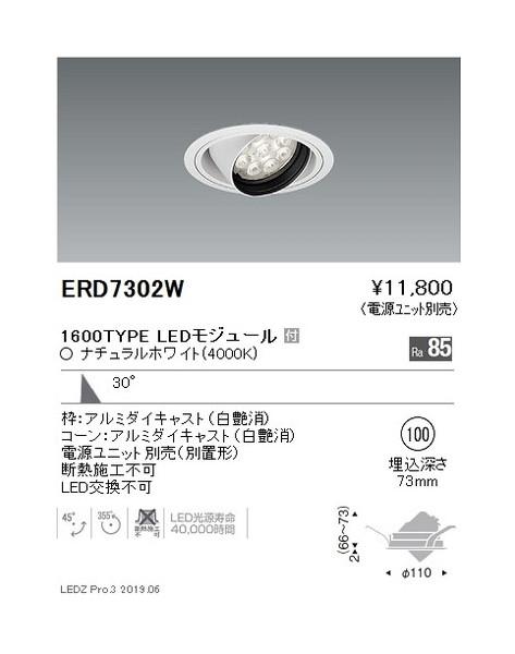 遠藤照明 ユニバーサルダウンライト φ100 広角配光 1600/1200/900TYPE ERD7302W