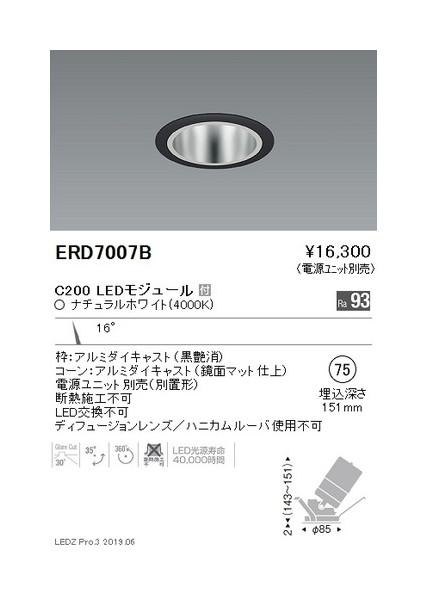 遠藤照明 ユニバーサルダウンライト 鏡面マットコーンφ75 狭角配光 黒 C200 ERD7007B