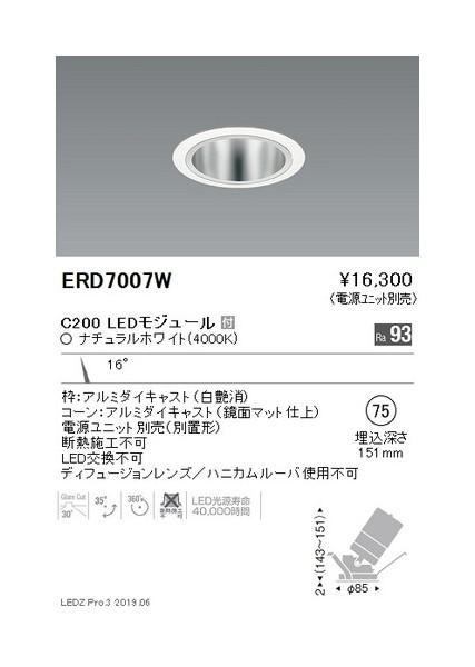 遠藤照明 ユニバーサルダウンライト 鏡面マットコーンφ75 狭角配光 白 C200 ERD7007W