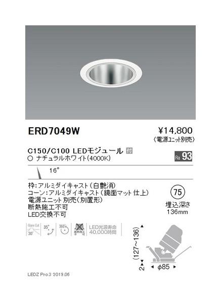 遠藤照明 ユニバーサルダウンライト 鏡面マットコーンφ75 狭角配光 白 C150/C100 ERD7049W