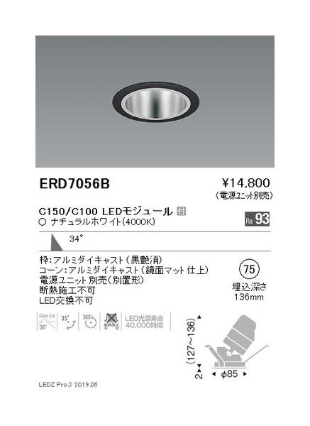 遠藤照明 ユニバーサルダウンライト 鏡面マットコーンφ75 広角配光 黒 C150/C100 ERD7056B