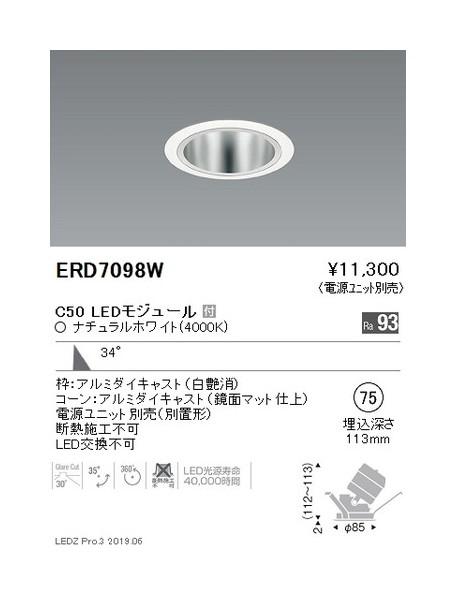 遠藤照明 ユニバーサルダウンライト 鏡面マットコーンφ75 広角配光 白 C50 ERD7098W