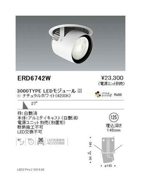 遠藤照明 ダウンスポットライト φ125 広角配光 3000TYPE