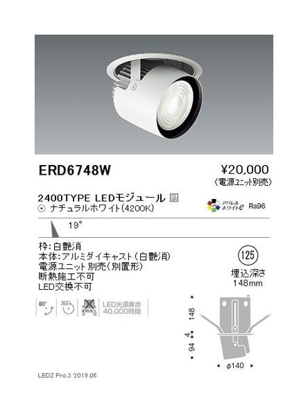 遠藤照明 ダウンスポットライト φ125 中角配光 2400TYPE