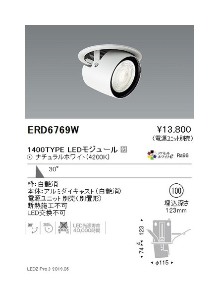 遠藤照明 ダウンスポットライト φ100 広角配光 白 1400TYPE ERD6769W