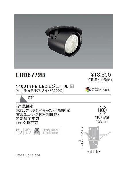 遠藤照明 ダウンスポットライト φ100 超広角配光 黒 1400TYPE ERD6772B
