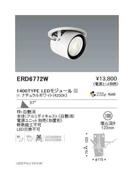 遠藤照明 ダウンスポットライト φ100 超広角配光 白 1400TYPE ERD6772W