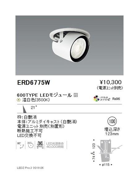 遠藤照明 ダウンスポットライト φ100 中角配光 白 600TYPE ERD6775W