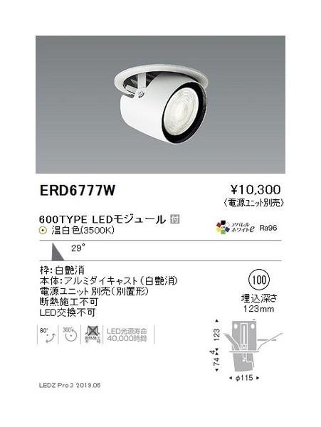 遠藤照明 ダウンスポットライト φ100 広角配光 白 600TYPE ERD6777W