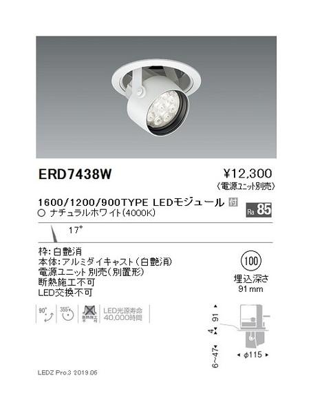 遠藤照明 ダウンスポットライト φ100 狭角配光 1600/1200/900TYPE ERD7438W