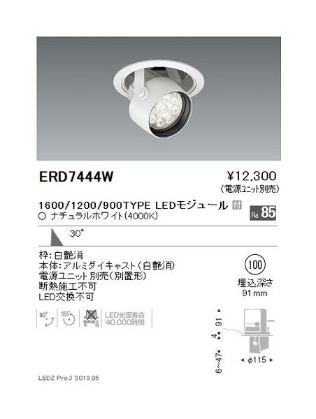 遠藤照明 ダウンスポットライト φ100 広角配光 1600/1200/900TYPE ERD7444W