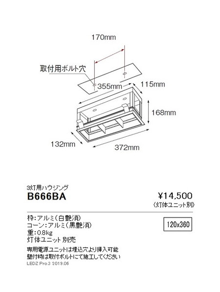 遠藤照明 ムービングジャイロシステム 3灯用ハウジング ブラックコーン B-666BA