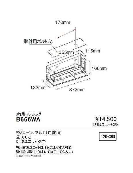遠藤照明 ムービングジャイロシステム 3灯用ハウジング 白コーン B-666WA