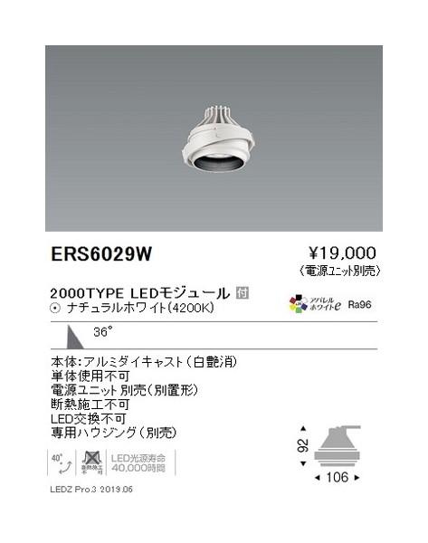 遠藤照明 ムービングジャイロシステム 適合灯体ユニットARCHI 広角配光 白 2000TYPE