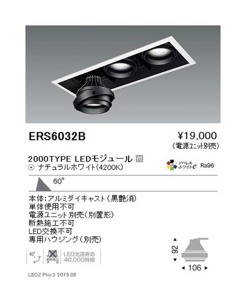 遠藤照明 ムービングジャイロシステム 適合灯体ユニットARCHI 超広角配光 黒 2000TYPE