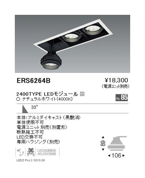 遠藤照明 ムービングジャイロシステム 適合灯体ユニットRs 広角配光 黒 2400TYPE