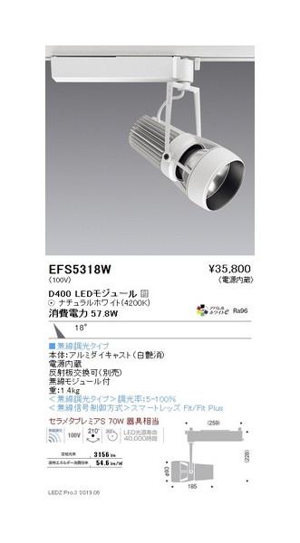 遠藤照明 スポットライト 中角配光 白 D400 無線調光
