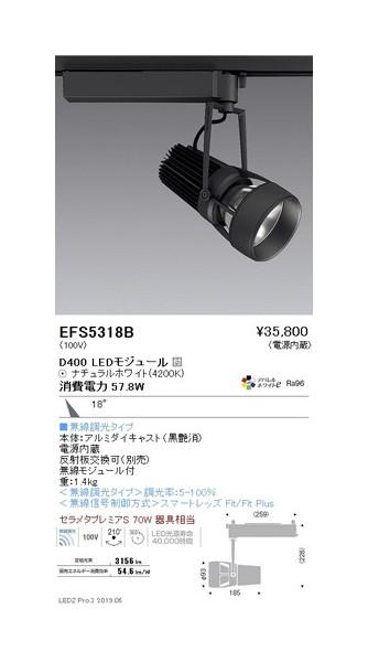 遠藤照明 スポットライト 中角配光 黒 D400 無線調光