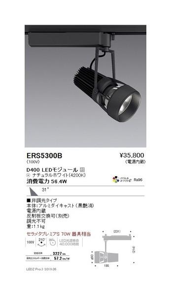 遠藤照明 スポットライト 広角配光 黒 D400 非調光