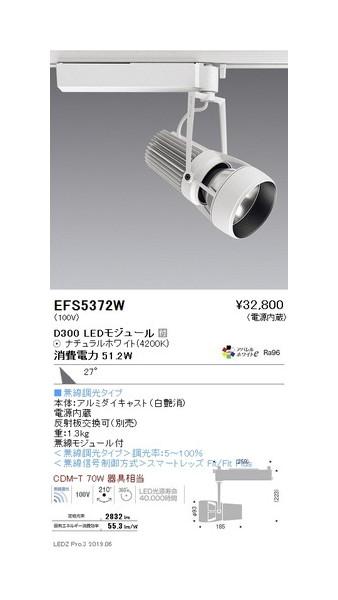 遠藤照明 スポットライト 広角配光 白 D300 無線調光