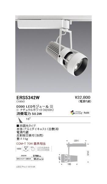 遠藤照明 スポットライト 中角配光 白 D300 非調光