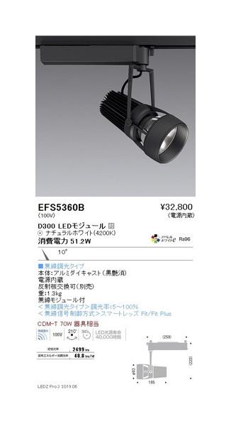 遠藤照明 スポットライト 狭角配光 黒 D300 無線調光