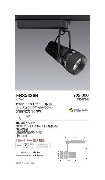 遠藤照明 スポットライト 狭角配光 黒 D300 非調光