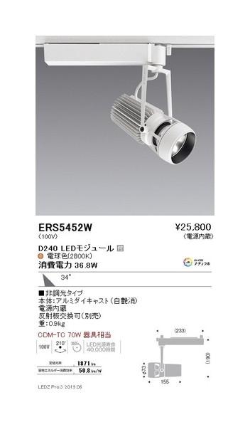 広角配光 遠藤照明 D240 白 スポットライト 非調光