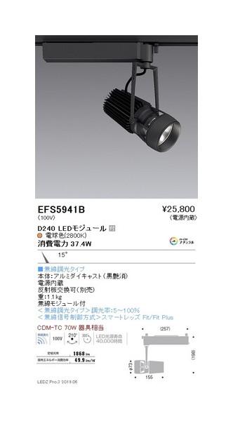遠藤照明 スポットライト 狭角配光 黒 D240 無線調光