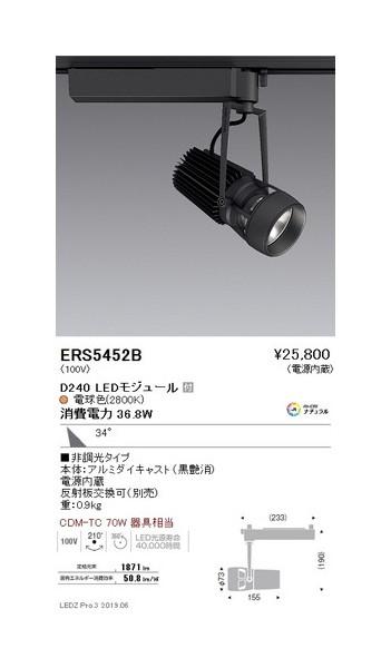 遠藤照明 スポットライト 広角配光 黒 D240 非調光