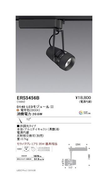 遠藤照明 スポットライト 狭角配光 黒 D140 非調光