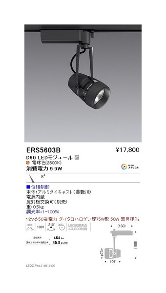 遠藤照明 スポットライト 狭角配光 黒 D60 位相制御