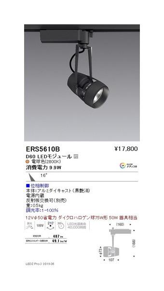 遠藤照明 スポットライト 中角配光 黒 D60 位相制御