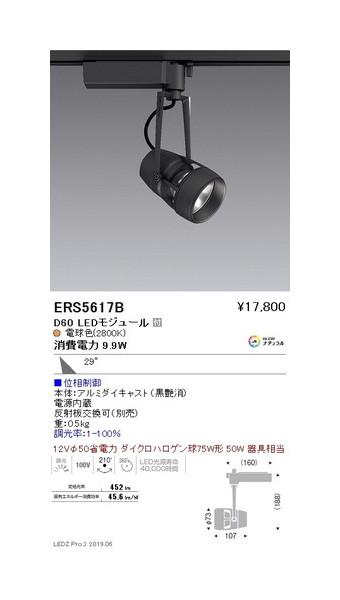 遠藤照明 スポットライト 広角配光 黒 D60 位相制御