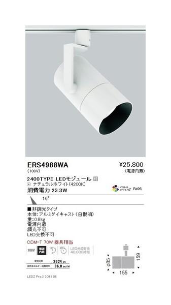 遠藤照明 グレアレススポットライト ロングフード 中角配光 2400TYPE