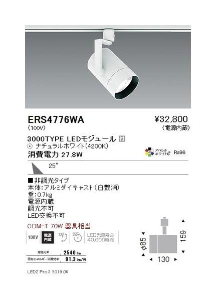 遠藤照明 グレアレススポットライト ショートフード 広角配光 白 3000TYPE