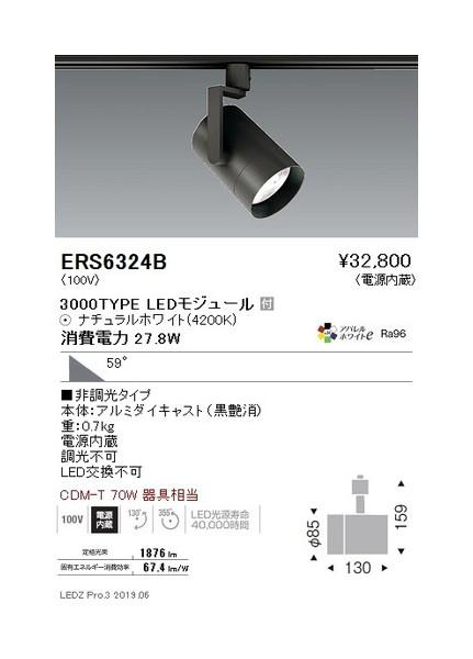遠藤照明 グレアレススポットライト ショートフード 超広角配光 黒 3000TYPE