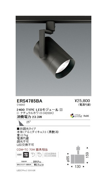 遠藤照明 グレアレススポットライト ショートフード 広角配光 黒 2400TYPE