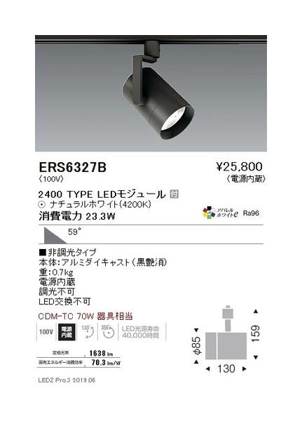 遠藤照明 グレアレススポットライト ショートフード 超広角配光 黒 2400TYPE