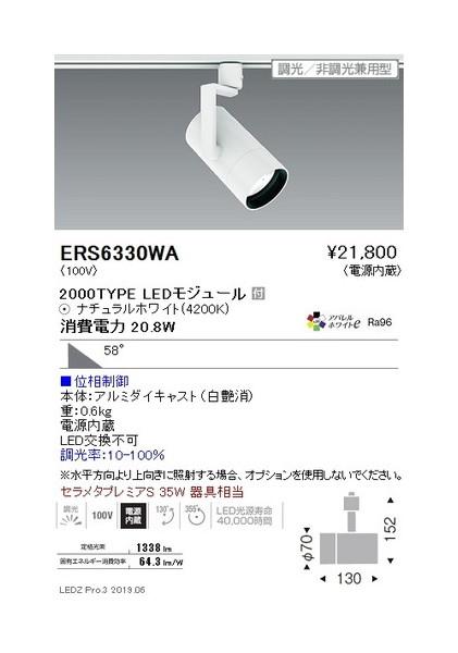 遠藤照明 グレアレススポットライト ショートフード 超広角配光 白 2000TYPE